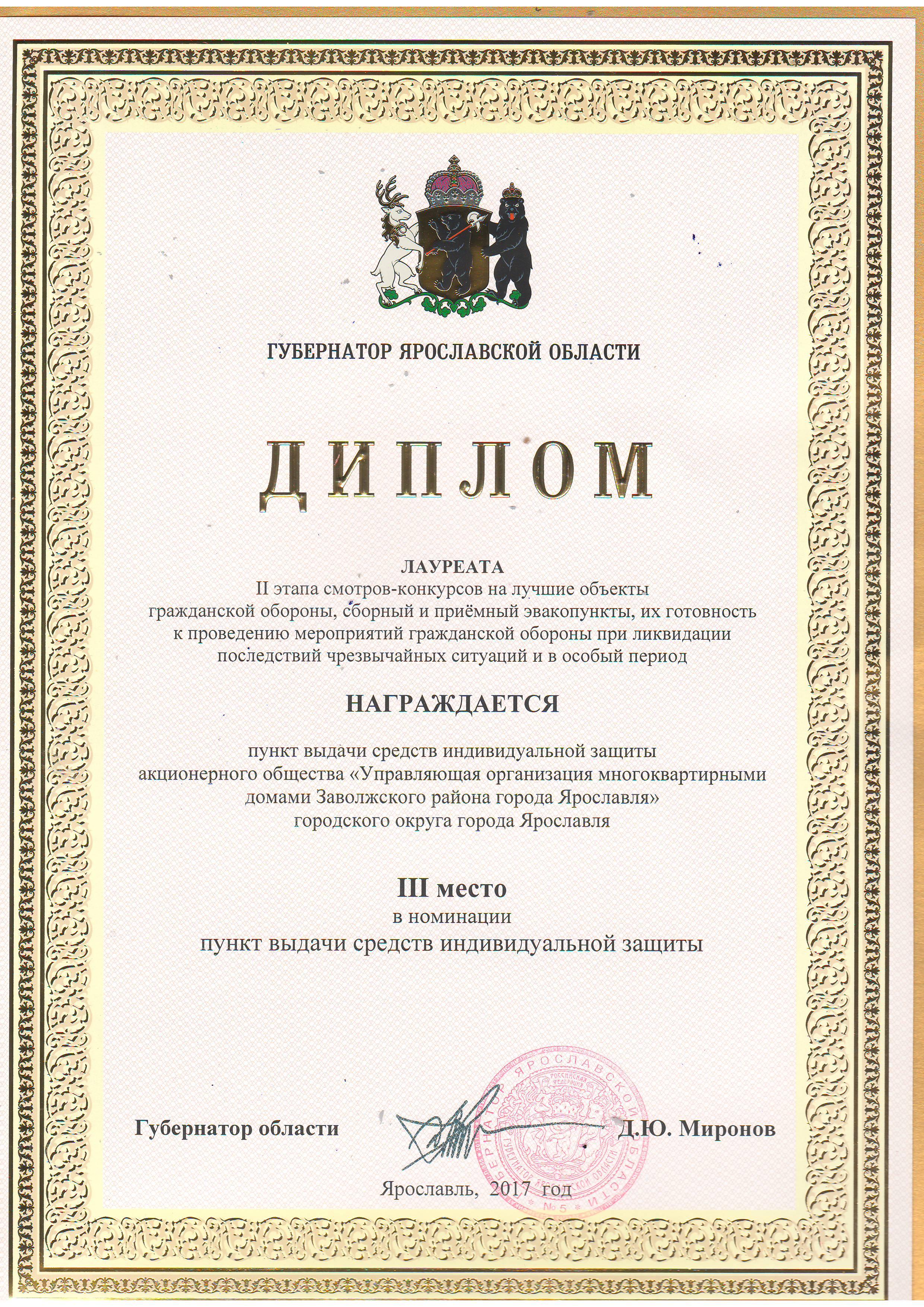 АО Управдом Заволжского района  Диплом губернатора
